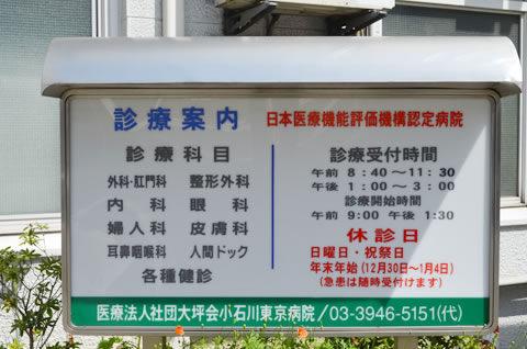 小石川東京病院