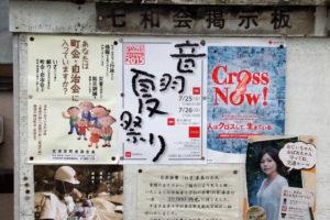 音羽夏祭り2015開催決定!ニッポンの夏、オトワの夏。