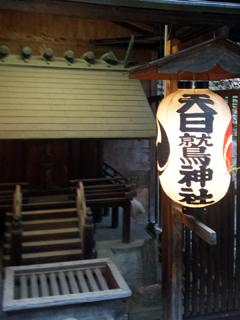 今宮神社例大祭