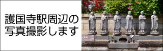 護国寺の写真撮影代行いたします