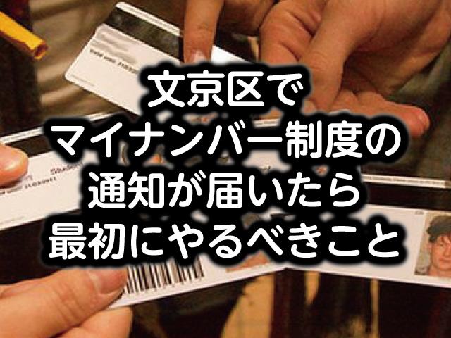 文京区でマイナンバー制度の通知が届いたら、最初にやるべきこと