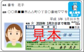 文京区のマイナンバー個人番号カード