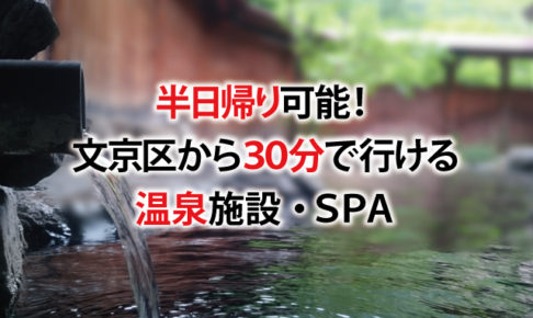 半日帰り可能!文京区から30分で行ける温泉施設・SPA
