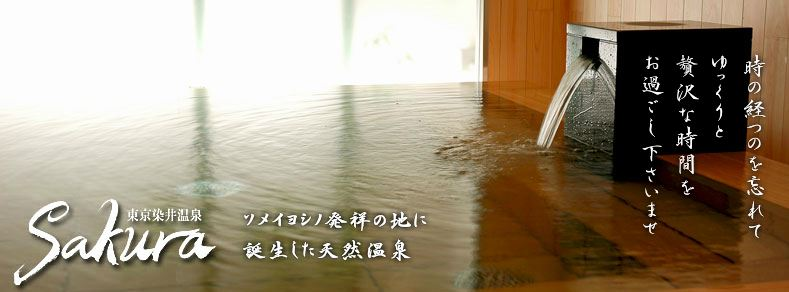 東京染井温泉「さくらの湯」