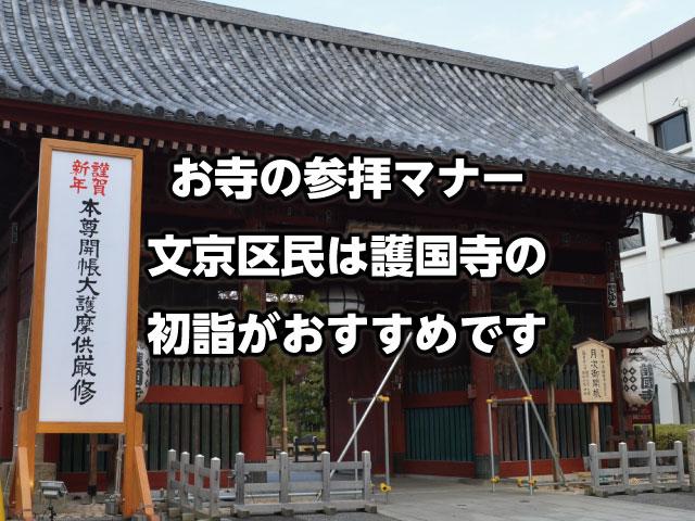 【お寺の参拝マナー】文京区民は護国寺での初詣がおすすめです