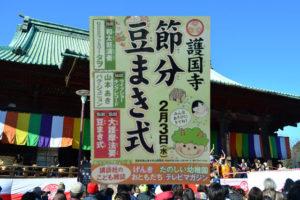 護国寺「節分・豆まき式」2016年のライブショー出演者が決定!