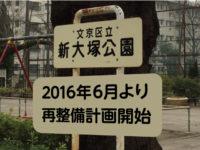 新大塚公園再整備計画が2016年6月より開始