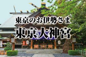 護国寺駅から電車で二駅!縁結びで有名な東京大神宮に参拝しませんか?