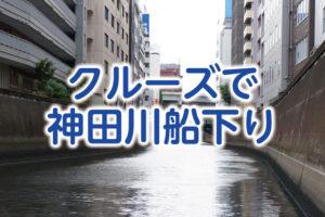 東京神田川を船で川下り【水道橋~日本橋】江戸城石垣も見学!