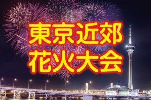 文京区から見に行ける東京近郊の花火大会10選!浴衣で楽しもう