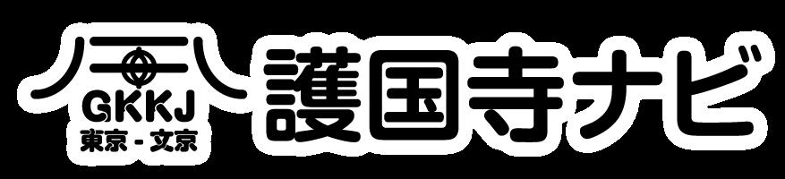 護国寺ナビ