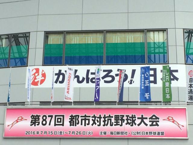 東京ドームで熱く燃えろ!社会人都市対抗野球が開催中