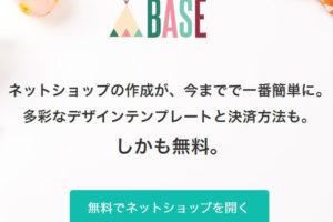 BASE(ベイス)でネットショップを無料で簡単に作成してみませんか?