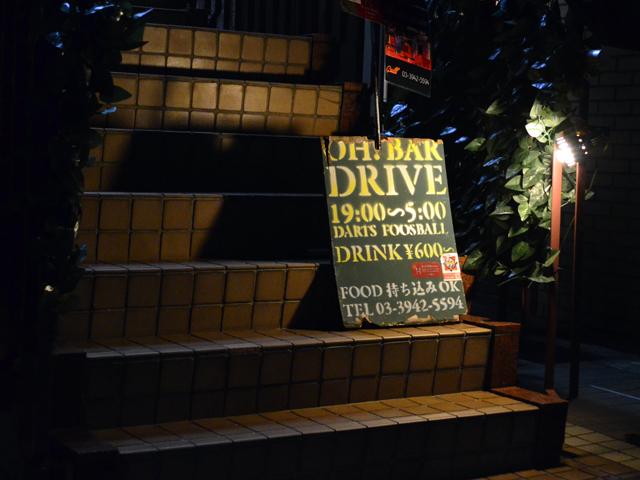 Oh!BarDrive(オーバードライブ)、隠れ家・秘密基地を探すならココ
