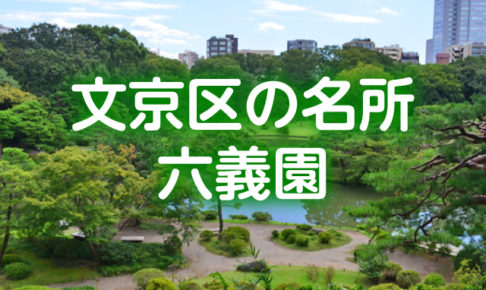 文京区には六義園がある!特別名勝に指定された都立庭園の見どころ