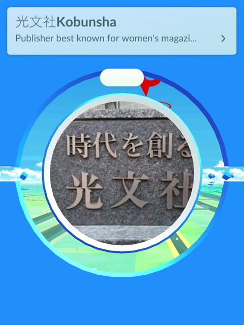 ポケモンGO光文社