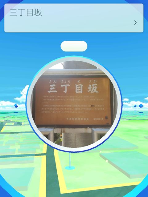 ポケモンGO三丁目坂
