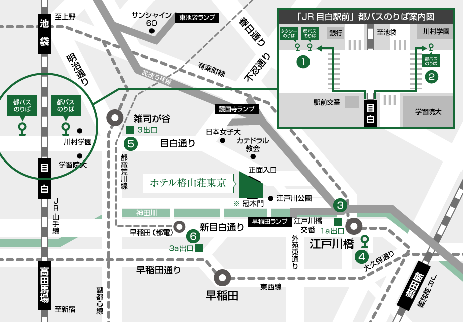 椿山荘アクセス