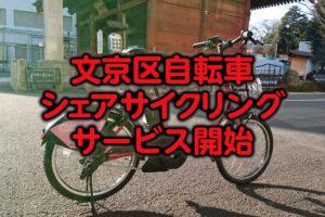 文京区の【レンタル自転車】コミュニティサイクル!実際に乗った感想