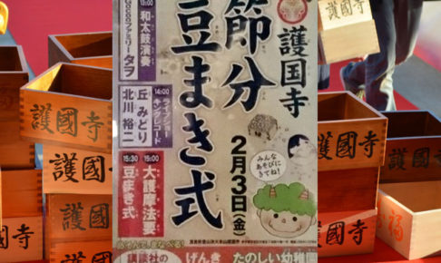 護国寺「節分・豆まき式」2017年のライブショー出演者が決定!