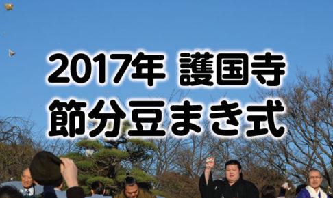 2017年!護国寺で【節分豆まき式】が開催されたので見てきました