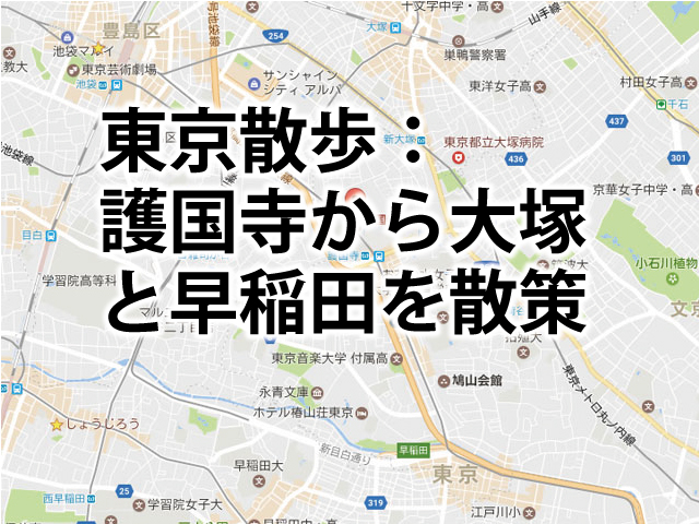 東京散歩:音羽・護国寺から大塚駅まで歩き、都電で早稲田まで散策