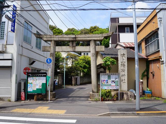 文京区吹上稲荷神社
