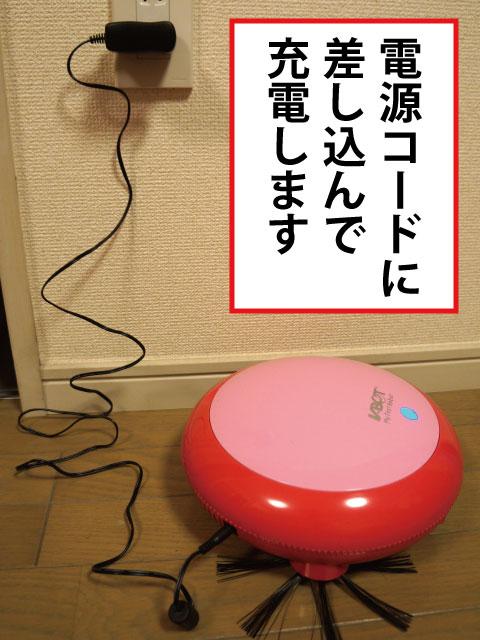 マカロンの充電は電源コードを使います