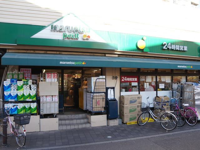 マルエツプチ茗荷谷店
