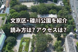 文京区・礫川公園を紹介 読み方は?アクセスは?