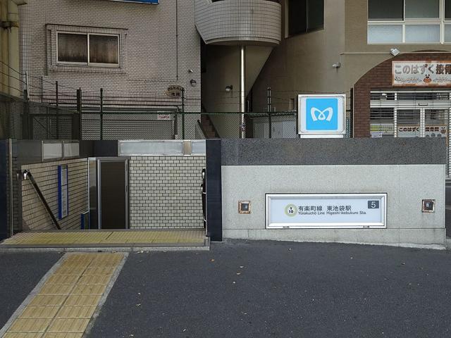 東京メトロ有楽町線「東池袋駅」