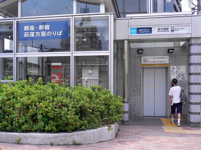 東京メトロ丸の内線「新大塚駅」