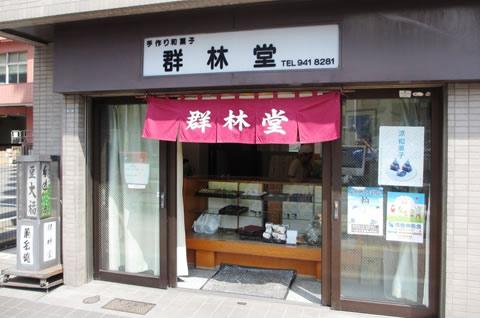 東京三大豆大福の群林堂!三島由紀夫や松本清張が愛した人気和菓子店