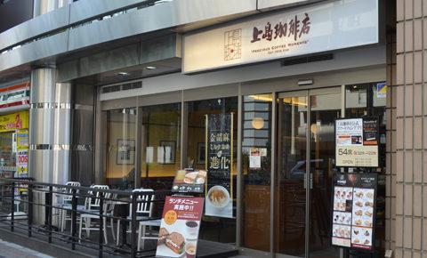 上島珈琲 護国寺店