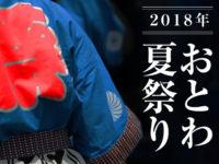 文京区音羽夏祭り