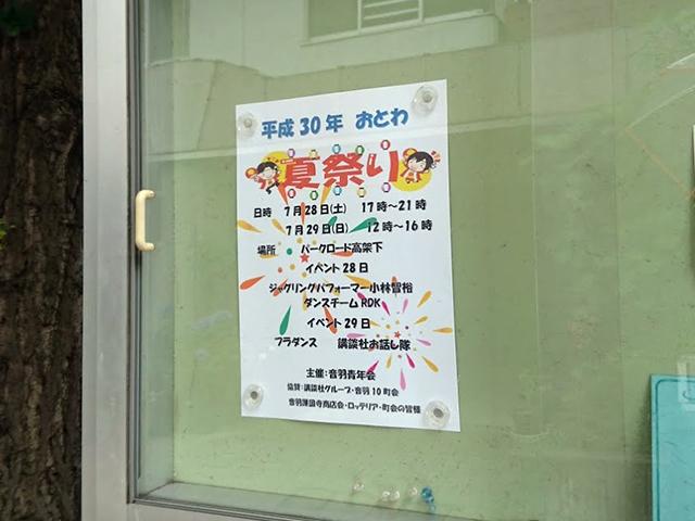 音羽夏祭り2018開催決定!ニッポンの夏、オトワの夏。