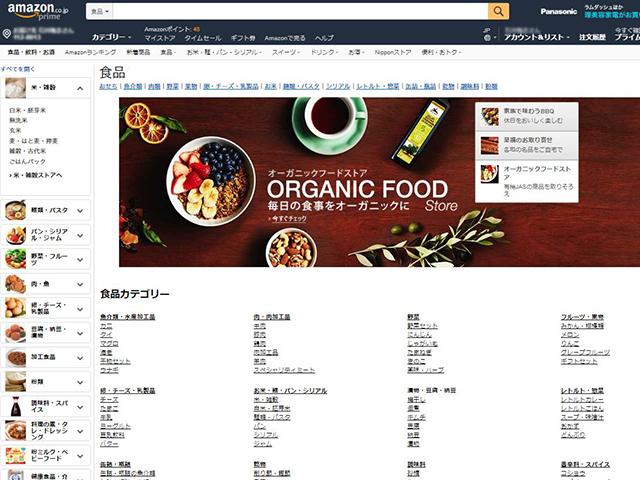 amazon生鮮食品