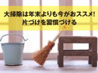 大掃除は年末よりも今がおススメ!片づけを習慣づける