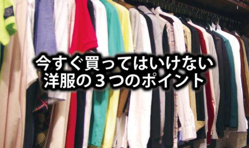 今すぐ買ってはいけない洋服の3つのポイント!