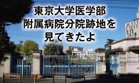 東京大学医学部附属病院分院跡地から東京大学目白台国際宿舎(仮称)へ