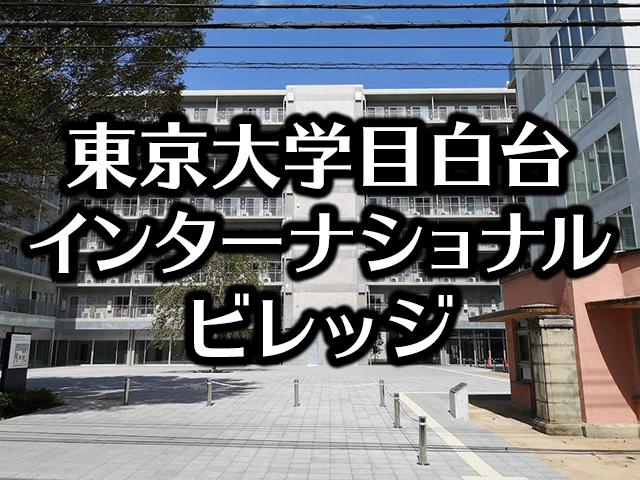 東京大学目白台インターナショナルビレッジが誕生(医学部附属病院分院跡地)!