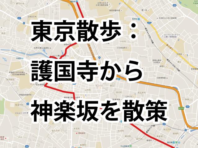 東京散歩:音羽・護国寺から椿山荘と早稲田を抜けて神楽坂を散策