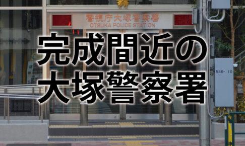 【完成間近】大塚警察署の看板が公開!歩道も通行できて便利になった
