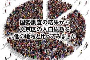 国勢調査の結果から文京区の人口総数を他の地域と比べてみました