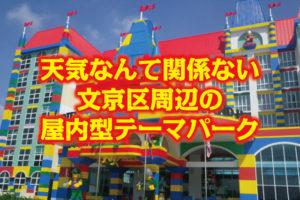 休みの日に出かけたい!親子で行ける文京区周辺の屋内型テーマパーク