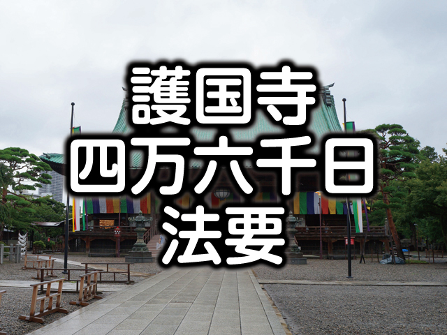 護国寺に屋台が!縁日?いえいえ、四万六千日(46000日)です
