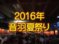 音羽夏祭り2016開催中!ニッポンの夏、オトワの夏