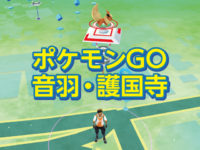 ポケモンGO(ゴー)を文京区音羽通りでプレイしてみました