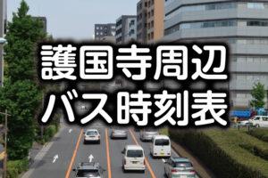 護国寺駅周辺、バス時刻表一覧!出かけるときに役に立つ!