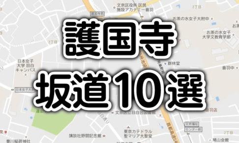 10分で分かる!護国寺周辺の主要な坂道10選をめちゃくちゃ簡単に解説